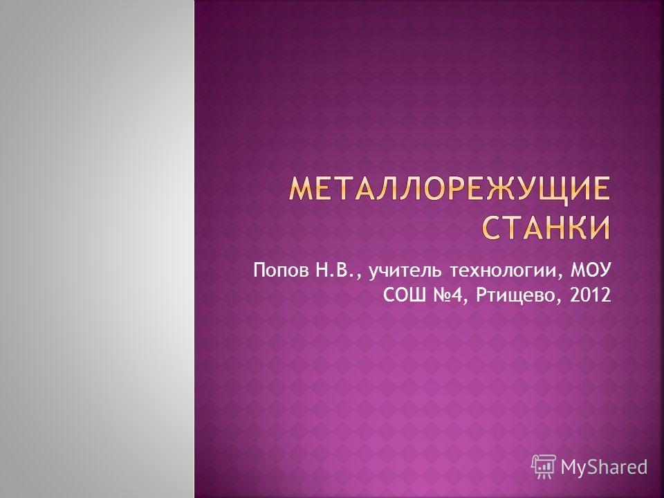 Попов Н.В., учитель технологии, МОУ СОШ 4, Ртищево, 2012