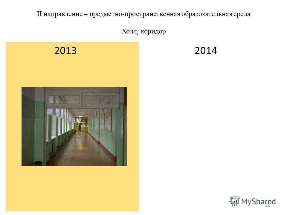 II направление – предметно-пространственная образовательная среда Холл, коридор 2014 2013 22
