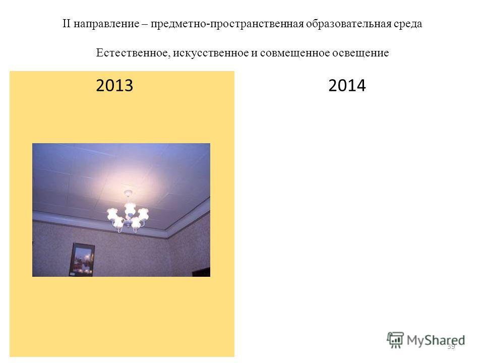 II направление – предметно-пространственная образовательная среда Естественное, искусственное и совмещенное освещение 2014 2013 39