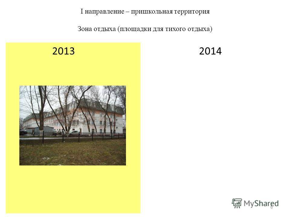 I направление – пришкольная территория Зона отдыха (площадки для тихого отдыха) 2014 2013 6