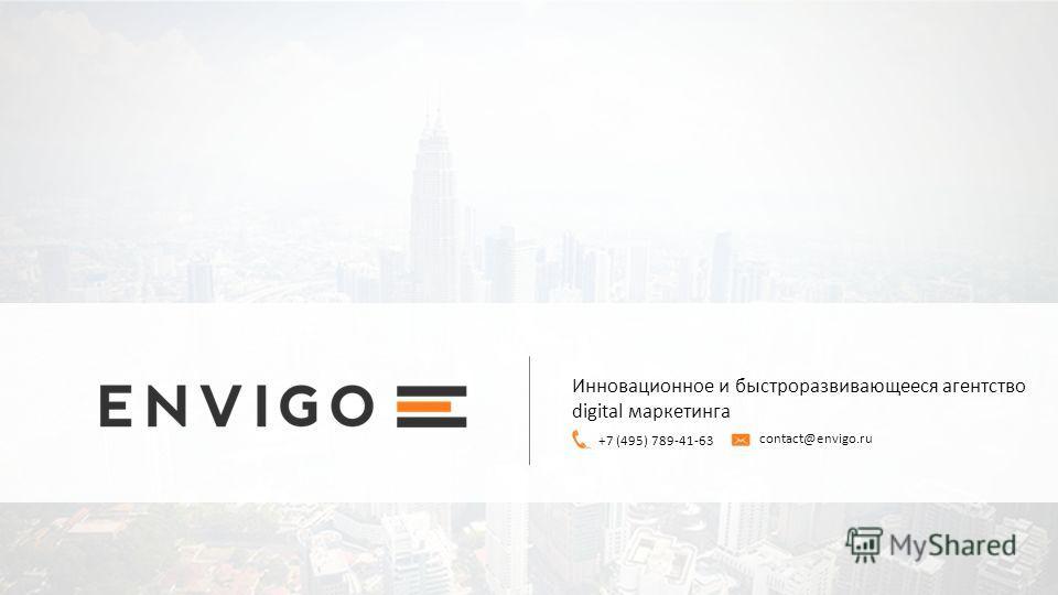 Инновационное и быстроразвивающееся агентство digital маркетинга +7 (495) 789-41-63 contact@envigo.ru
