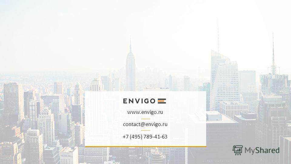 +7 (495) 789-41-63 contact@envigo.ru www.envigo.ru