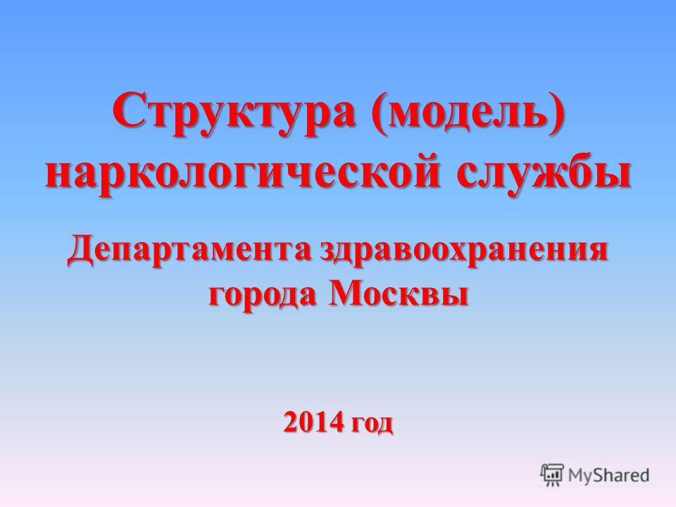 Структура (модель) наркологической службы Департамента здравоохранения города Москвы 2014 год