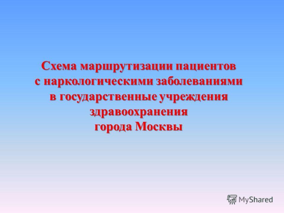 Схема маршрутизации пациентов с наркологическими заболеваниями в государственные учреждения здравоохранения города Москвы