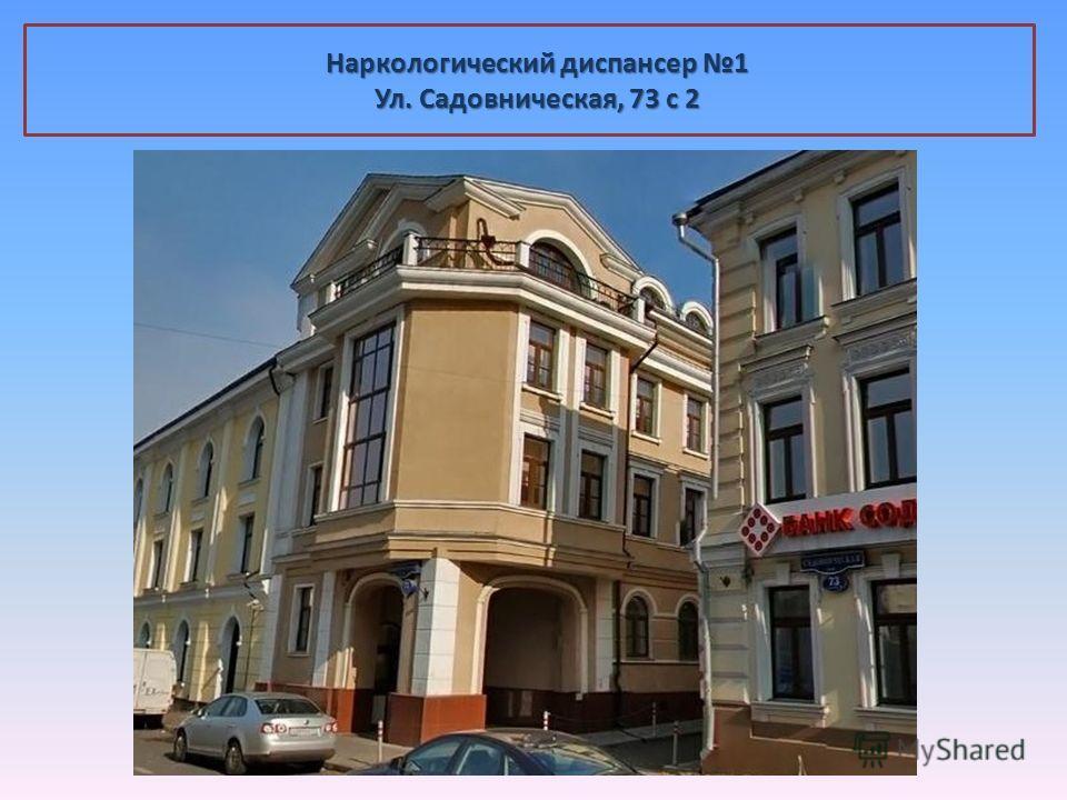Наркологический диспансер 1 Ул. Садовническая, 73 с 2