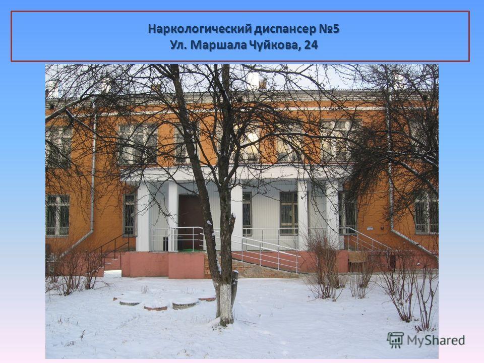 Наркологический диспансер 5 Ул. Маршала Чуйкова, 24