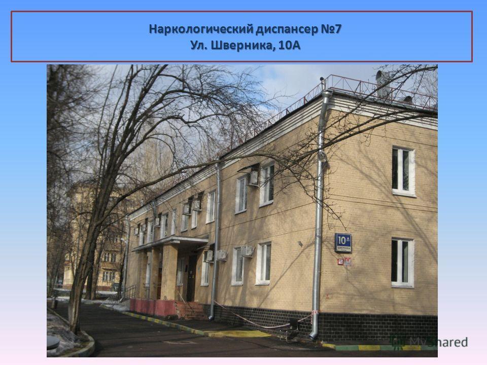 Наркологический диспансер 7 Ул. Шверника, 10А