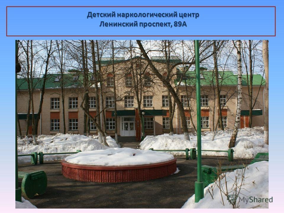 Детский наркологический центр Ленинский проспект, 89А