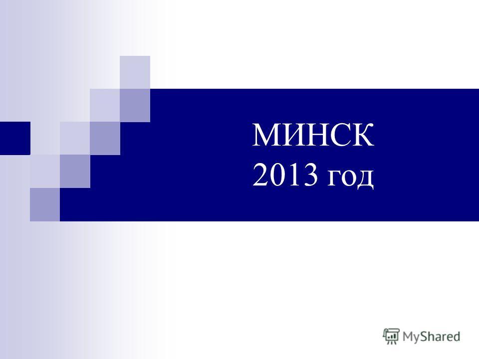 МИНСК 2013 год