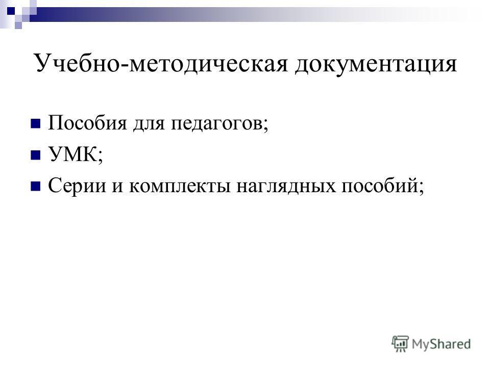 Учебно-методическая документация Пособия для педагогов; УМК; Серии и комплекты наглядных пособий;