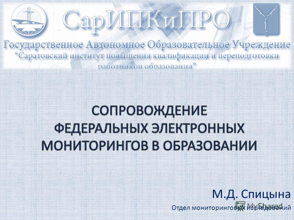 М.Д. Спицына Отдел мониторинговых исследований