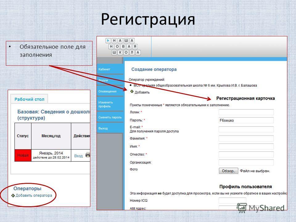 Регистрация Обязательное поле для заполнения