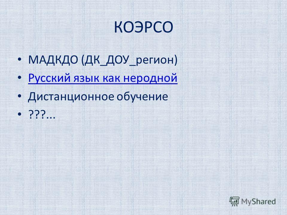 КОЭРСО МАДКДО (ДК_ДОУ_регион) Русский язык как неродной Дистанционное обучение ???...