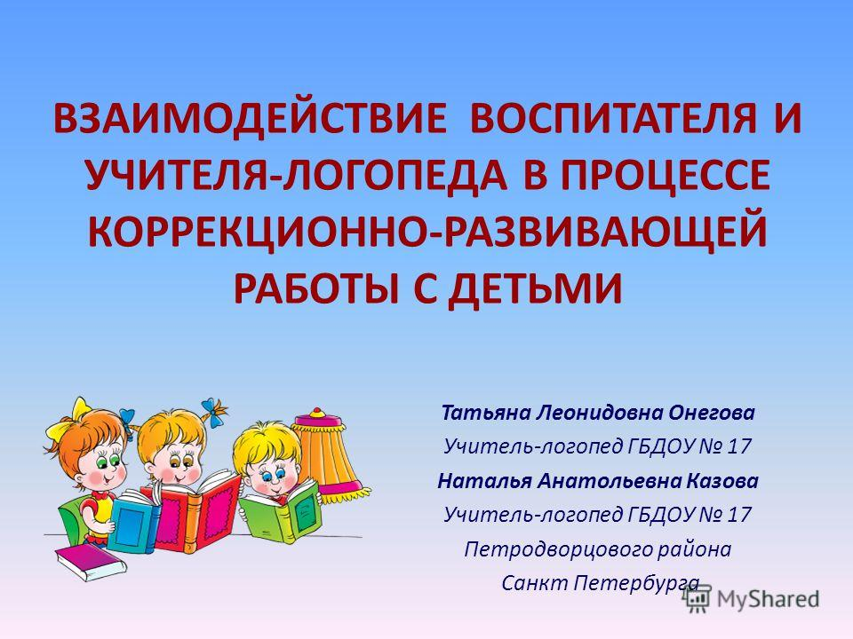 Мастер классы логопеда для педагогов 57