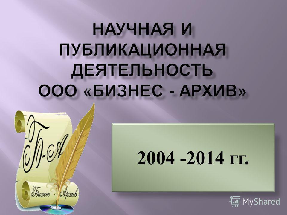 2004 -2014 гг.