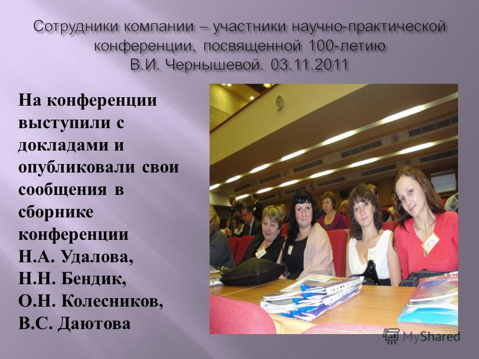 На конференции выступили с докладами и опубликовали свои сообщения в сборнике конференции Н. А. Удалова, Н. Н. Бендик, О. Н. Колесников, В. С. Даютова