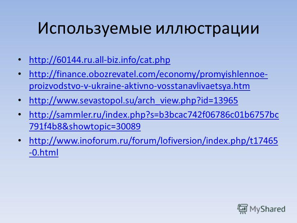 Используемые иллюстрации http://60144.ru.all-biz.info/cat.php http://finance.obozrevatel.com/economy/promyishlennoe- proizvodstvo-v-ukraine-aktivno-vosstanavlivaetsya.htm http://finance.obozrevatel.com/economy/promyishlennoe- proizvodstvo-v-ukraine-a