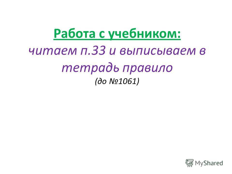 Необходимо сложить: -6-5-4-3-2012345678 а) -4 + 7 =б) 5 – 8 = в) -5 + 8 = г) 1 - 3 = Результат в случаях а) и в) является положительным числом, а в б) и г) -- отрицательным.