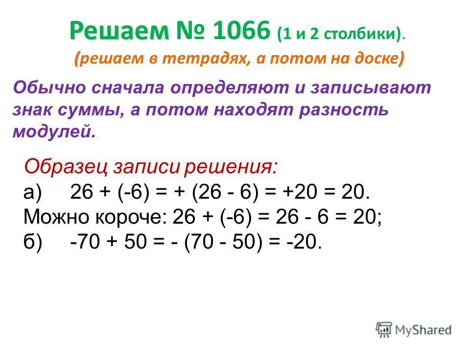 Решаем () Решаем 1061 -- 1063. (на доске и в тетрадях) -6-5-4-3-2012345678