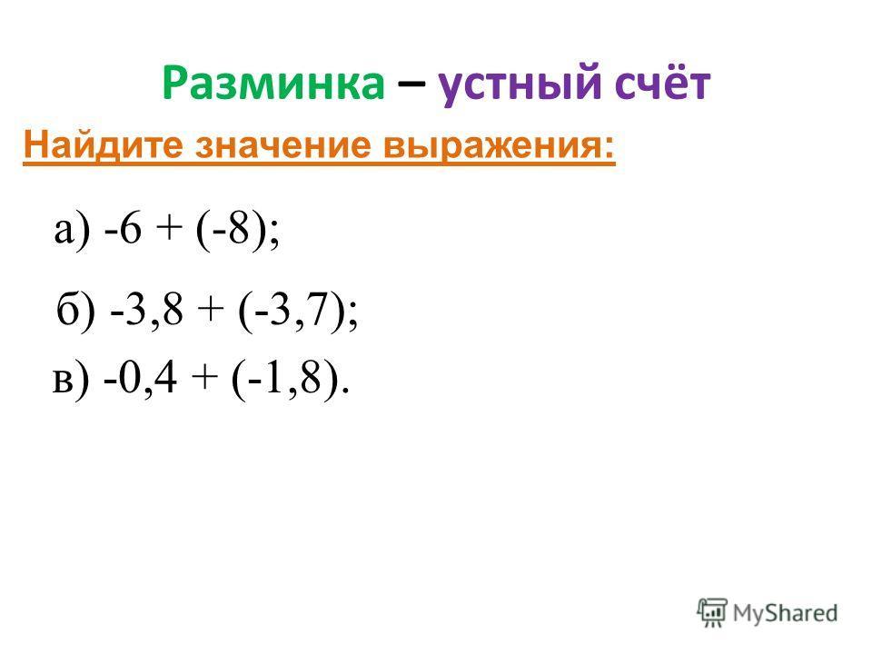 Решаем (каждый - ) Решаем 1053 (каждый - самостоятельно в тетради) Ответы: а) С (6); б) С (-3); в) С (1).