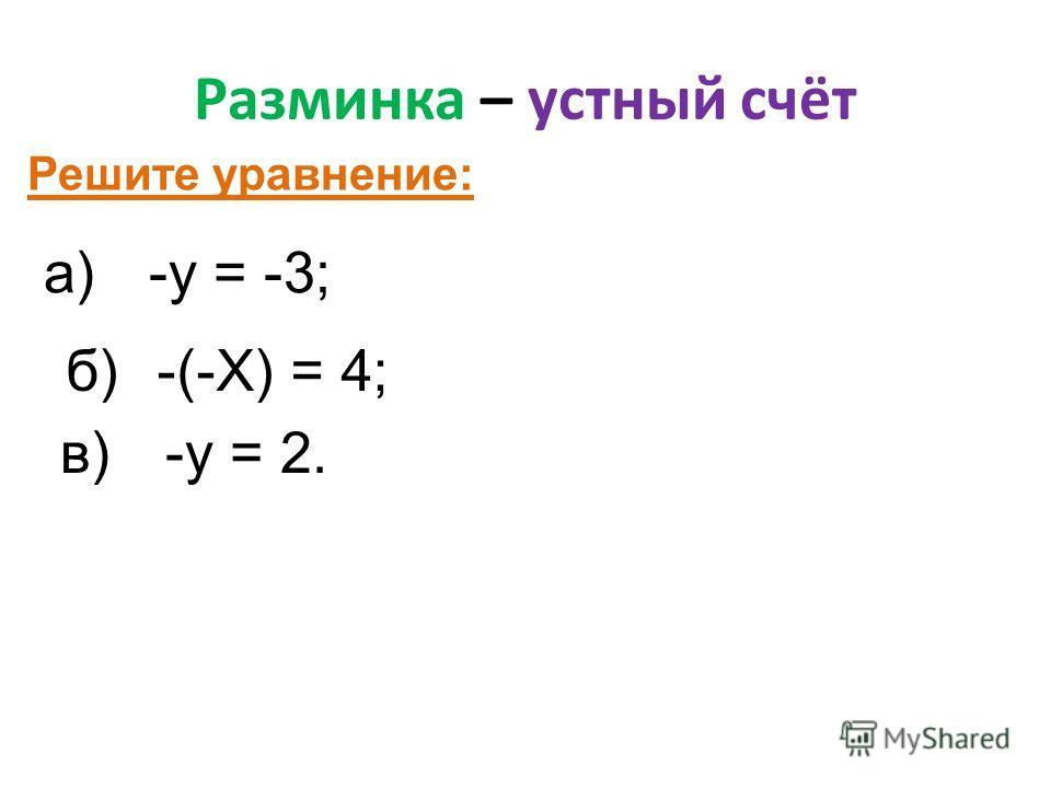Разминка – устный счёт Найдите значение выражения: а) -6 + (-8); б) -3,8 + (-3,7); в) -0,4 + (-1,8).