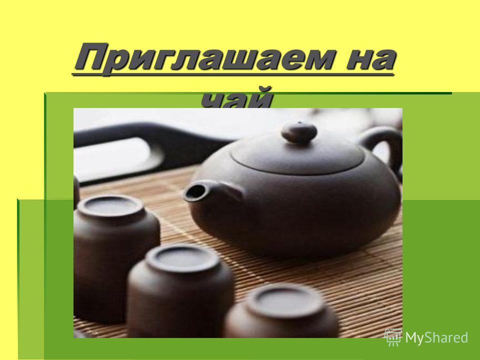 Приглашаем на чай