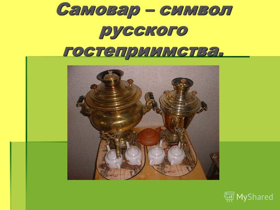 Самовар – символ русского гостеприимства.