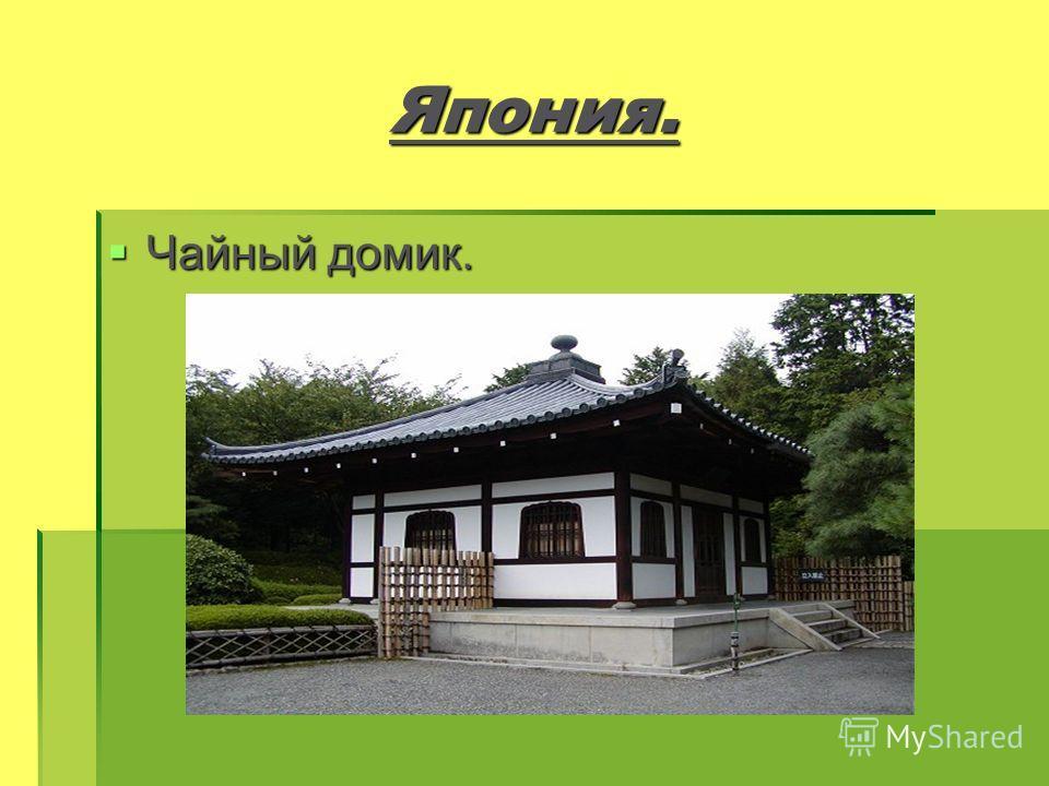 Япония. Чайный домик.