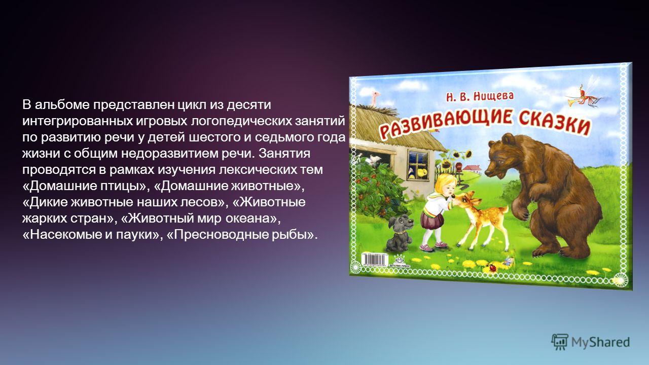 В альбоме представлен цикл из десяти интегрированных игровых логопедических занятий по развитию речи у детей шестого и седьмого года жизни с общим недоразвитием речи. Занятия проводятся в рамках изучения лексических тем «Домашние птицы», «Домашние жи