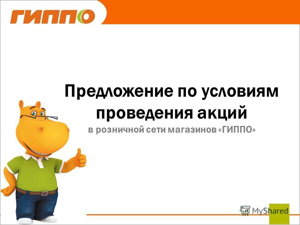 Предложение по условиям проведения акций в розничной сети магазинов «ГИППО»