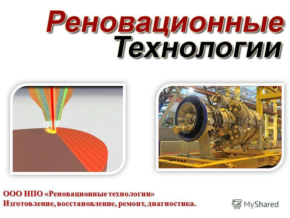 ООО НПО «Реновационные технологии» Изготовление, восстановление, ремонт, диагностика.