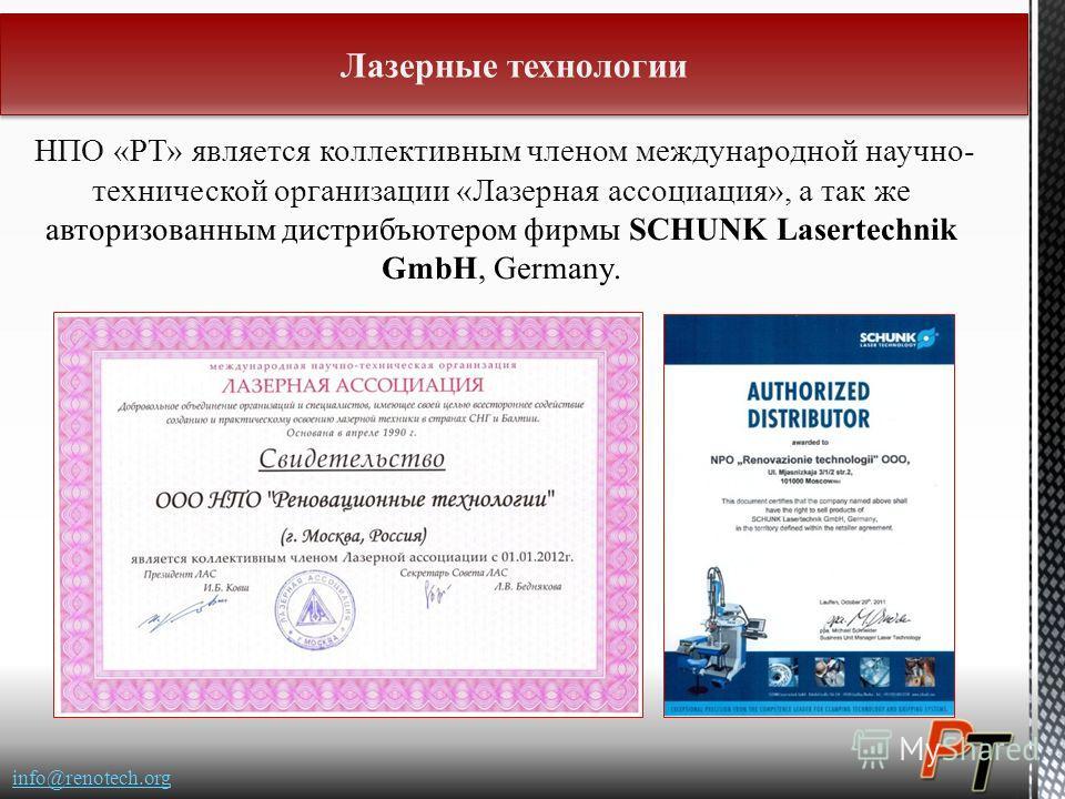 Лазерные технологии info@renotech.org