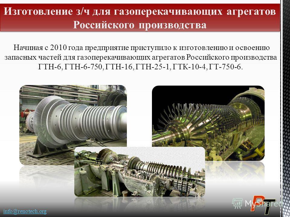 Начиная с 2010 года предприятие приступило к изготовлению и освоению запасных частей для газоперекачивающих агрегатов Российского производства ГТН-6, ГТН-6-750, ГТН-16, ГТН-25-1, ГТК-10-4, ГТ-750-6. Изготовление з/ч для газоперекачивающих агрегатов Р