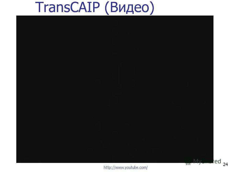 24 TransCAIP (Видео) http://www.youtube.com/