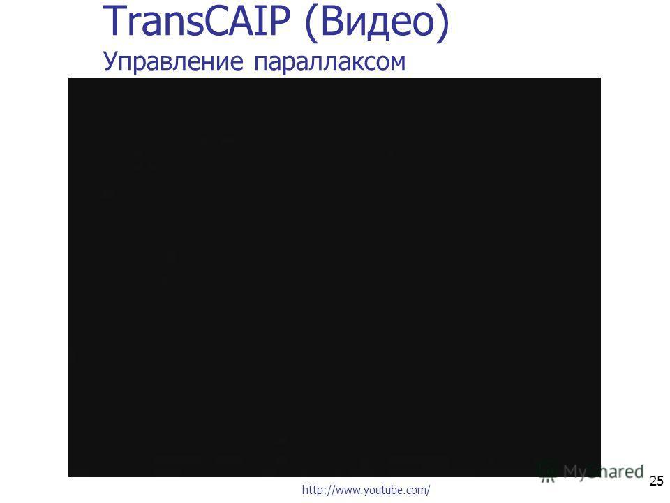 25 TransCAIP (Видео) Управление параллаксом http://www.youtube.com/