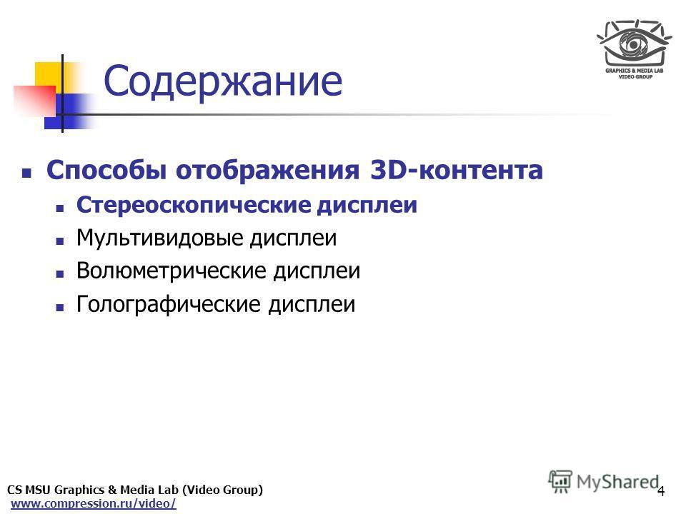 CS MSU Graphics & Media Lab (Video Group) www.compression.ru/video/ Only for Maxus Содержание Способы отображения 3D-контента Cтереоскопические дисплеи Мультивидовые дисплеи Волюметрические дисплеи Голографические дисплеи 4