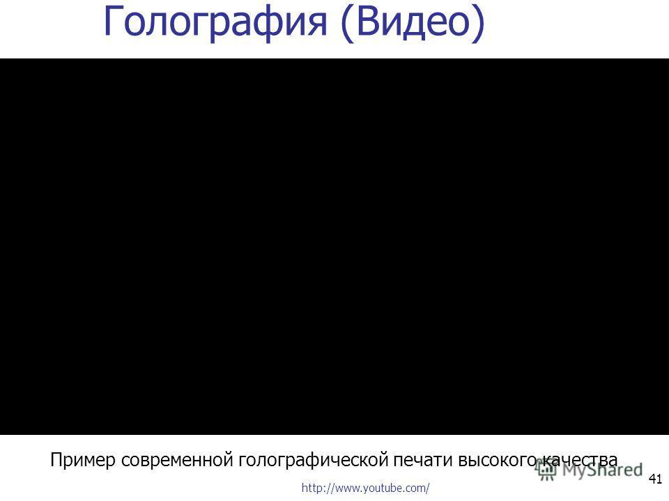 Пример современной голографической печати высокого качества 41 Голография (Видео) http://www.youtube.com/