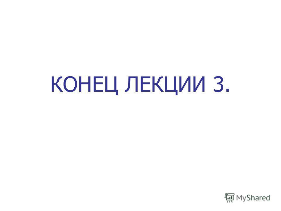КОНЕЦ ЛЕКЦИИ 3.