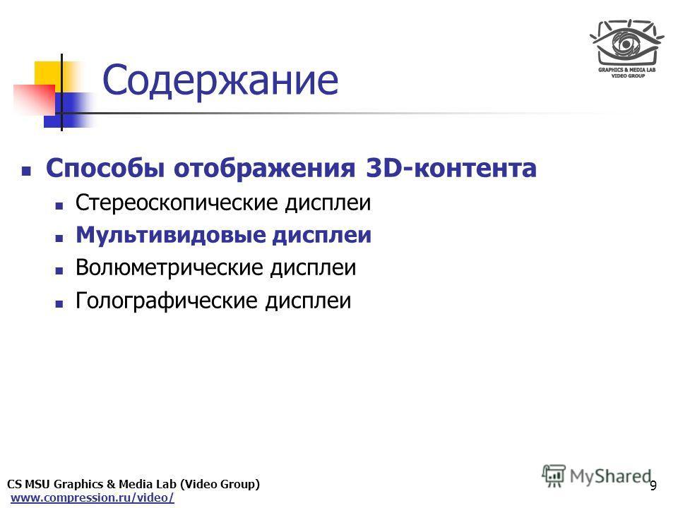 CS MSU Graphics & Media Lab (Video Group) www.compression.ru/video/ Only for Maxus Содержание Способы отображения 3D-контента Cтереоскопические дисплеи Мультивидовые дисплеи Волюметрические дисплеи Голографические дисплеи 9
