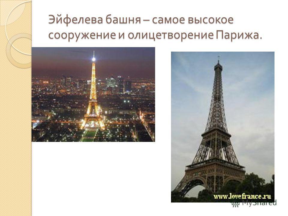 Эйфелева башня – самое высокое сооружение и олицетворение Парижа.