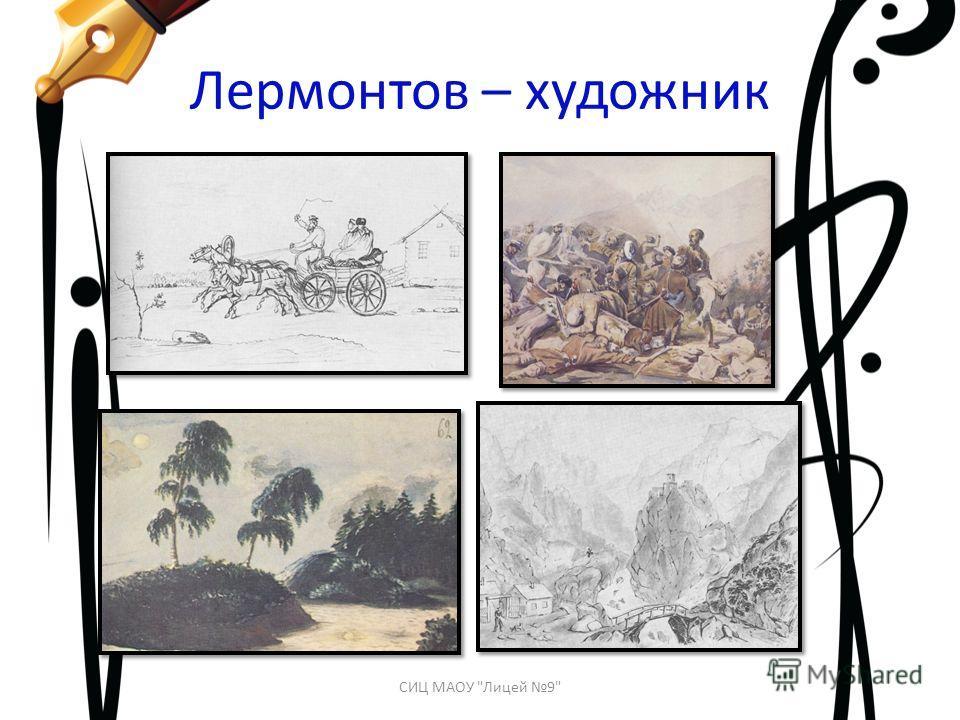 Лермонтов – художник СИЦ МАОУ Лицей 9