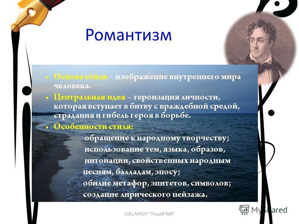Романтизм СИЦ МАОУ Лицей 9