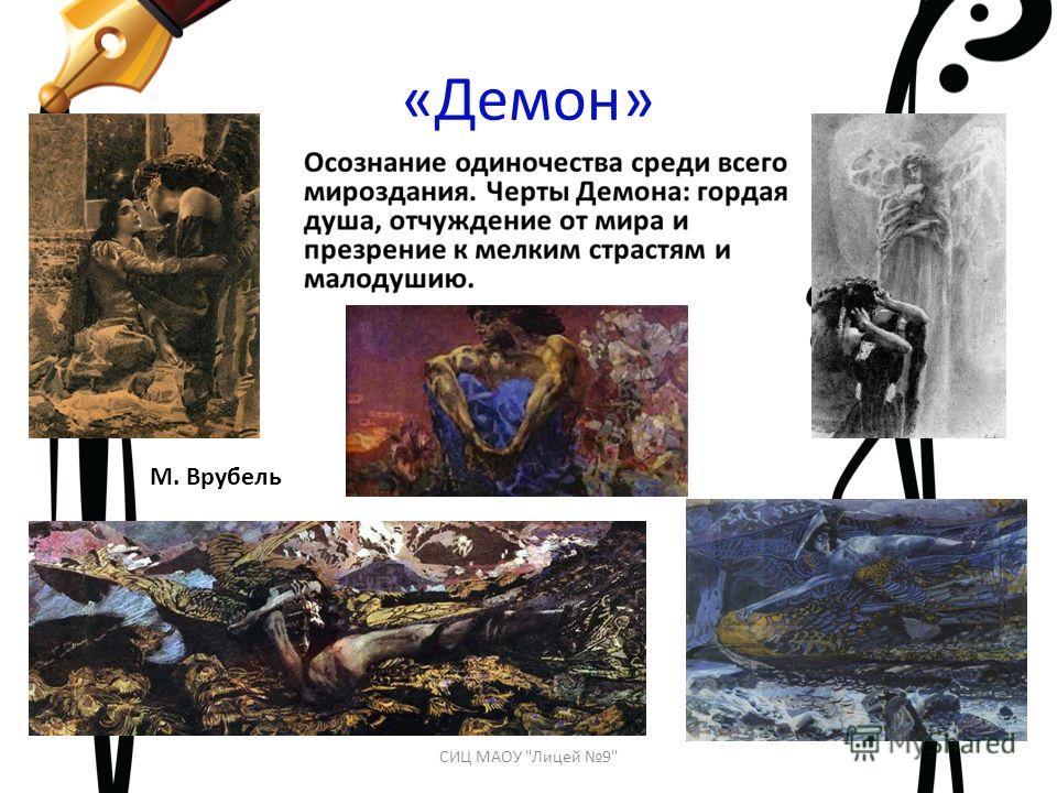 «Демон» СИЦ МАОУ Лицей 9 М. Врубель