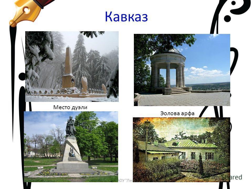 Кавказ СИЦ МАОУ Лицей 9 Место дуэли Эолова арфа