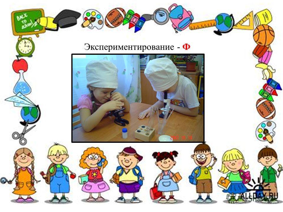 Экспериментирование - Ф