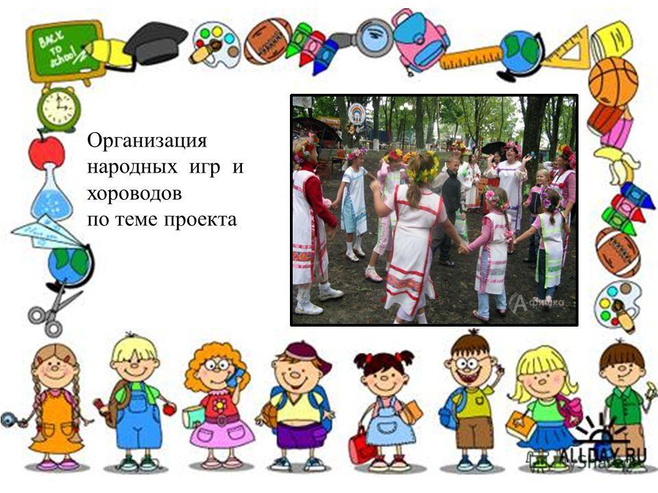 Организация народных игр и хороводов по теме проекта