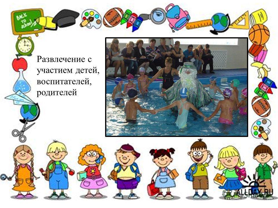 Развлечение с участием детей, воспитателей, родителей