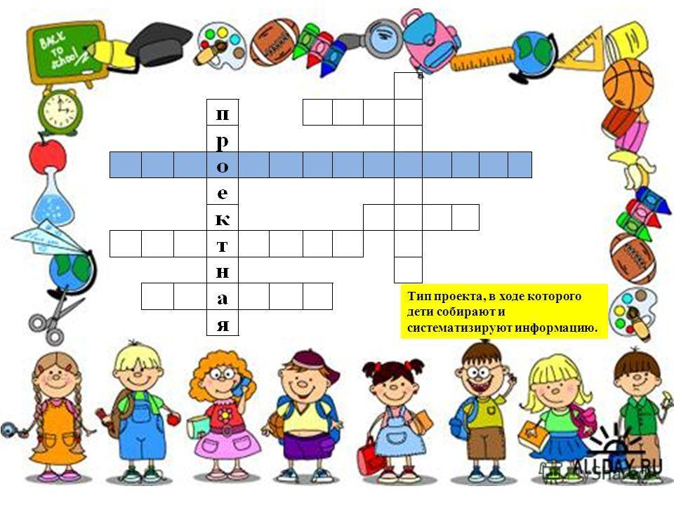 Тип проекта, в ходе которого дети собирают и систематизируют информацию.