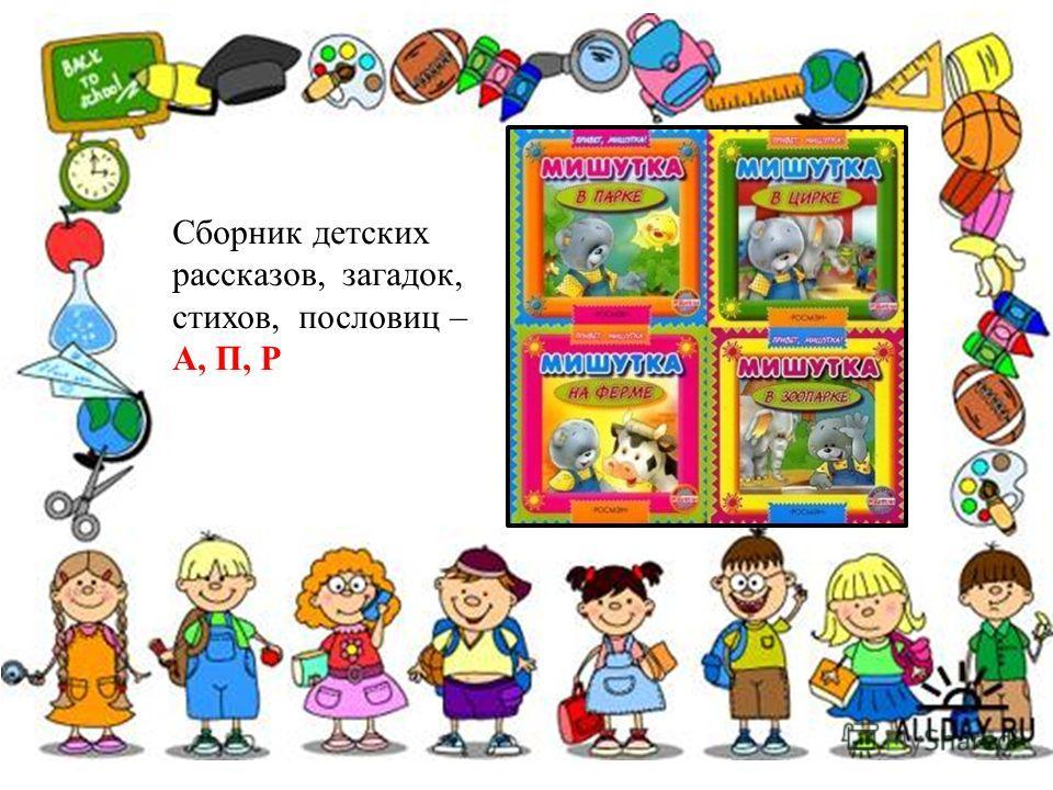 Сборник детских рассказов, загадок, стихов, пословиц – А, П, Р