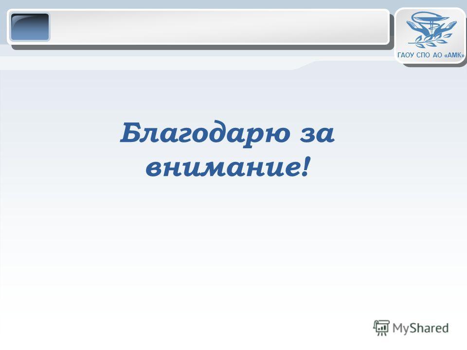 ГАОУ СПО АО «АМК» Благодарю за внимание!